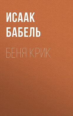 Исаак Бабель - Беня Крик