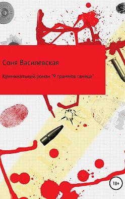 Соня Василевская - 9 граммов свинца