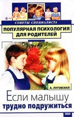 Алевтина Луговская - Если малышу трудно подружиться