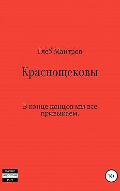 Глеб Мантров - Краснощековы