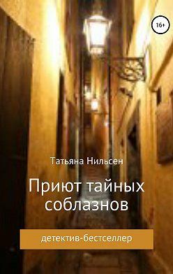 Татьяна Нильсен - Приют тайных соблазнов