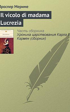 Проспер Мериме - Il vicolo di madama Lucrezia