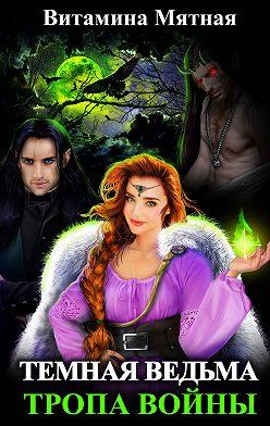 Витамина Мятная - Темная Ведьма. Тропа войны