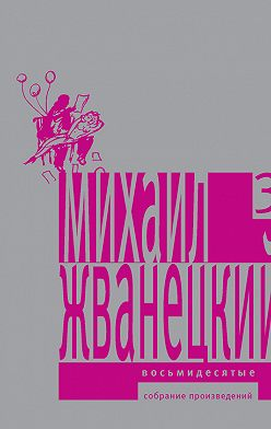 Михаил Жванецкий - Собрание произведений в пяти томах. Том 3. Восьмидесятые
