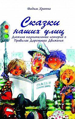 Вадим Храппа - Сказки наших улиц