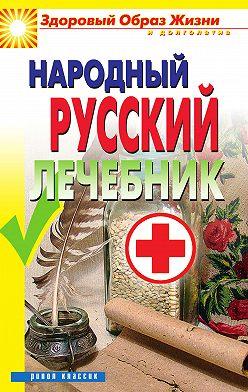 Unidentified author - Народный русский лечебник