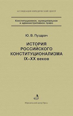Юрий Пуздрач - История российского конституционализма IX–XX веков