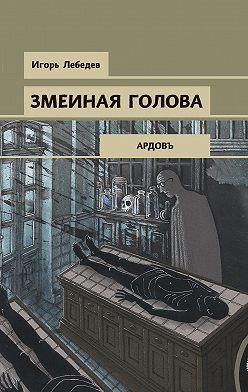 Игорь Лебедев - Змеиная голова