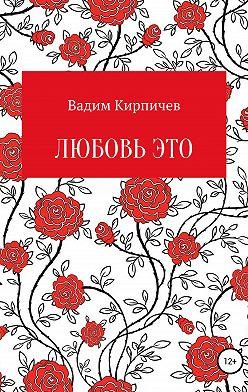 Вадим Кирпичев - Любовь это
