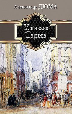 Александр Дюма - Могикане Парижа