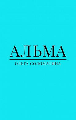 Ольга Соломатина - Альма