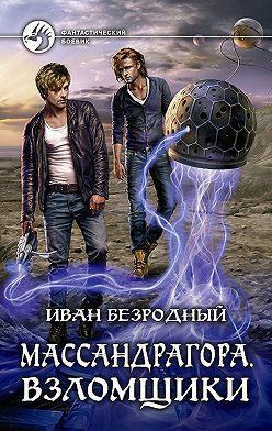 Иван Безродный - Массандрагора. Взломщики