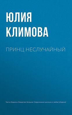 Юлия Климова - Принц неслучайный