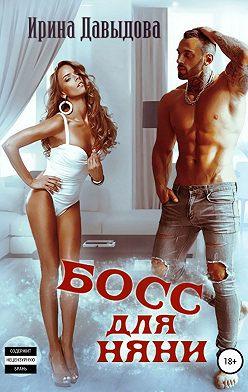 Ирина Давыдова - Босс для няни