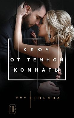 Яна Егорова - Ключ от тёмной комнаты