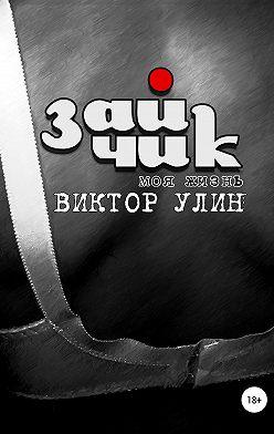 Виктор Улин - Зайчик