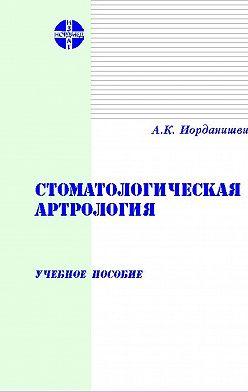 Андрей Иорданишвили - Стоматологическая артрология: Учебное пособие