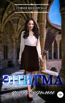 София Мещерская - Энигма для ведьмы