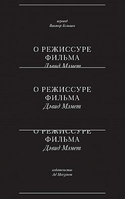 Дэвид Мэмет - О режиссуре фильма