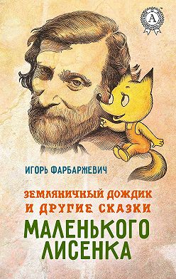 Игорь Фарбаржевич - Земляничный дождик и другие сказки маленького Лисенка