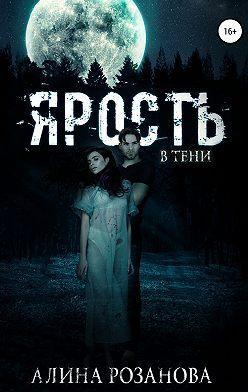 Алина Розанова - Ярость в тени