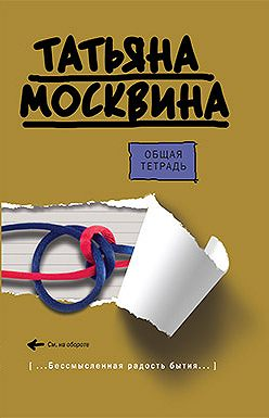 Татьяна Москвина - Общая тетрадь