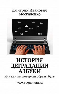 Дмитрий Москаленко - История деградации азбуки. Или как мы потеряли образыбукв