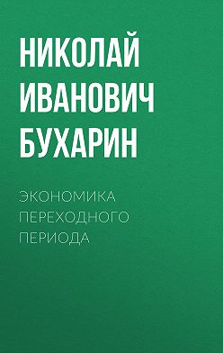 Николай Бухарин - Экономика переходного периода