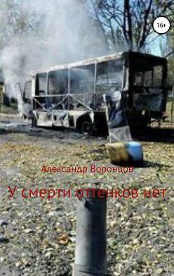 Александр Воронцов - У смерти оттенков нет