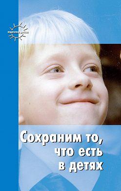 Станислав Шацкий - Сохраним то, что есть в детях