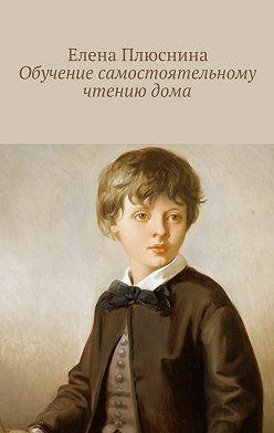 Елена Плюснина - Обучение самостоятельному чтениюдома