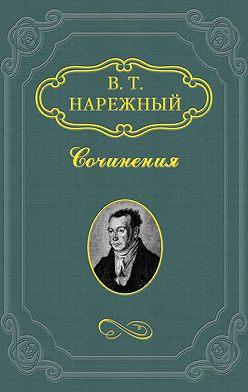 Василий Нарежный - Запорожец