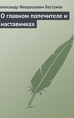 Александр Бестужев - О главном попечителе и наставниках