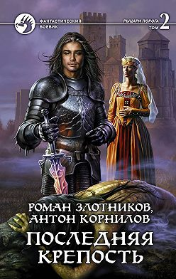 Роман Злотников - Последняя крепость. Том 2