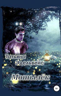 Татьяна Эдельвейс - Мотылёк