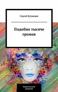 Сергей Кузнецов - Подобно тысяче громов