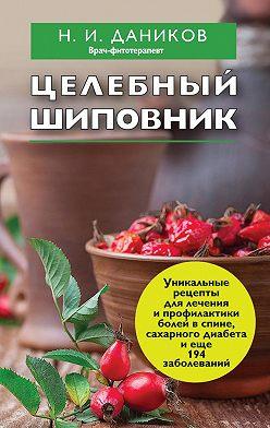 Николай Даников - Целебный шиповник