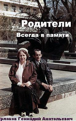 Геннадий Бурлаков - Родители