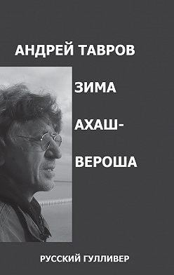 Андрей Тавров - Зима Ахашвероша