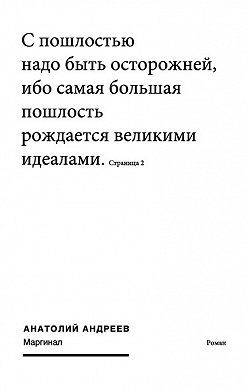 Анатолий Андреев - Маргинал