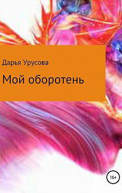 Дарья Урусова - Мой оборотень