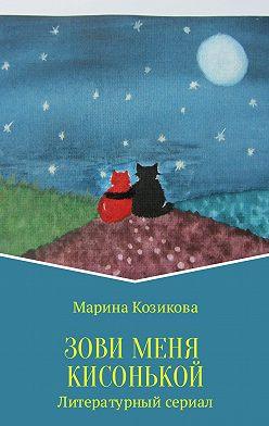Марина Козикова - Зови меня кисонькой