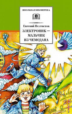 Евгений Велтистов - Электроник – мальчик из чемодана
