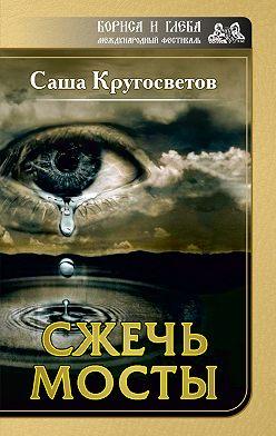 Саша Кругосветов - Сжечь мосты