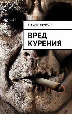 Алексей Мичман - Вред курения