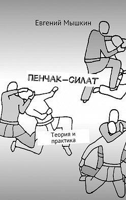 Евгений Мышкин - Пенчак-силат. Теория и практика