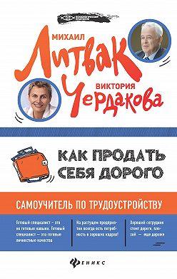 Михаил Литвак - Как продать себя дорого. Самоучитель по трудоустройству