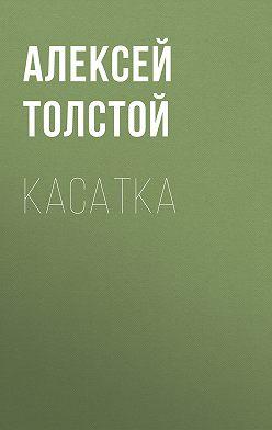 Алексей Толстой - Касатка