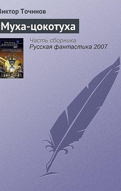 Виктор Точинов - Муха-цокотуха