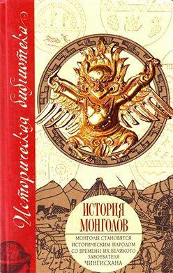 Марко Поло - История монголов (сборник)